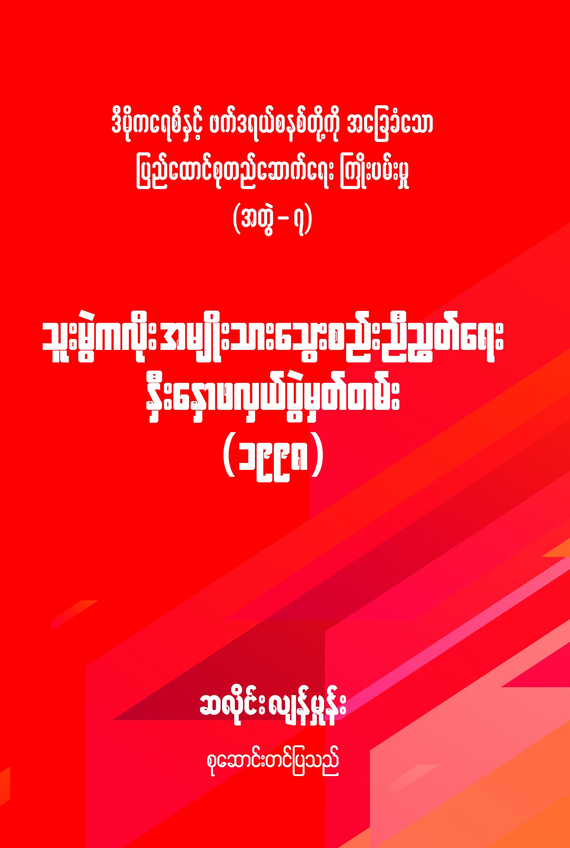 သူးမွဲကလိုး အမျိုးသားသွေးစည်းညီညွတ်ရေး နှီးနှောဖလှယ်ပွဲမှတ်တမ်း (၁၉၉၈)