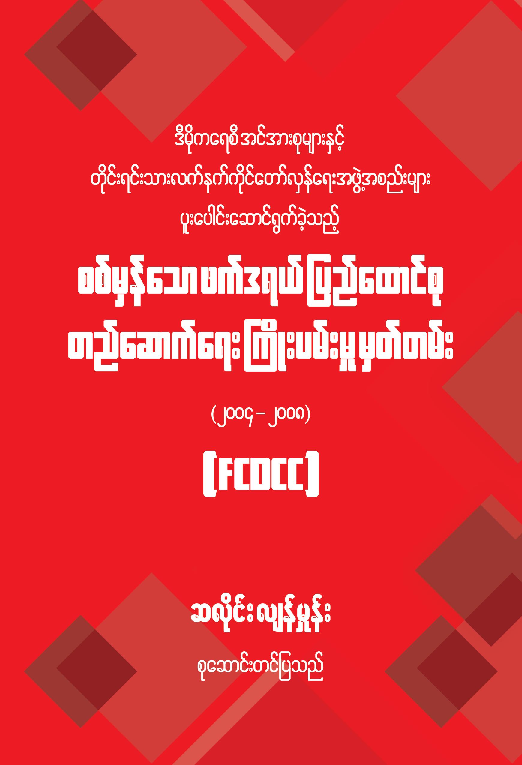 စစ်မှန်သောဖက်ဒရယ်ပြည်ထောင်စု  တည်ဆောက်ရေးကြိုးပမ်းမှုမှတ်တမ်း [FCDCC]
