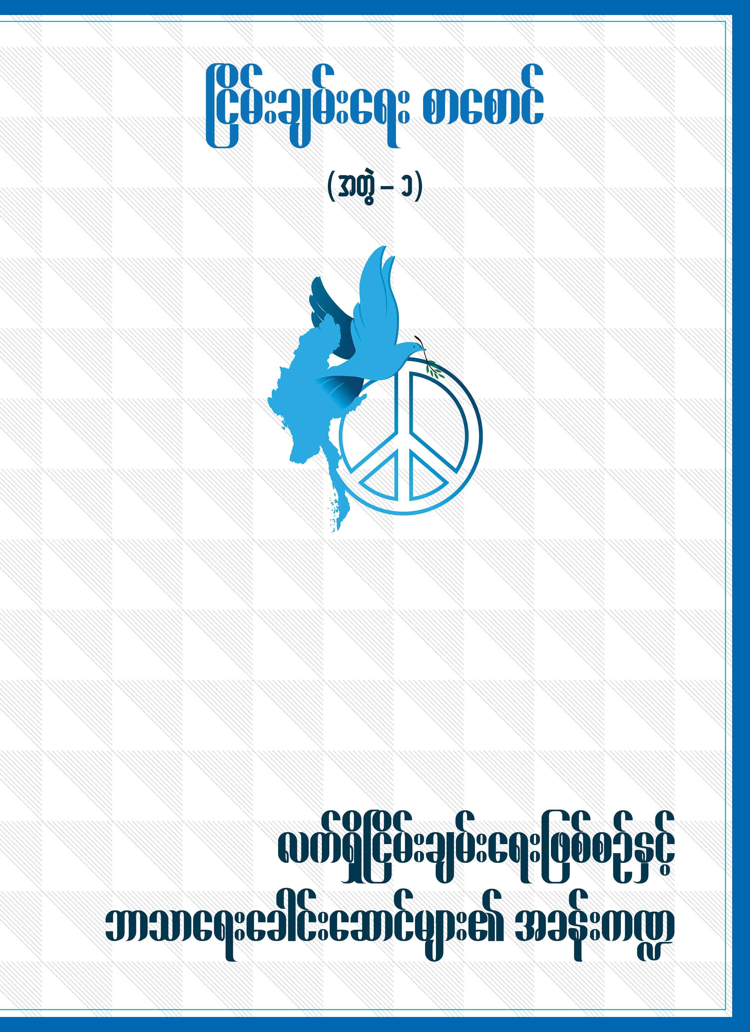 ငြိမ်းချမ်းရေးစာစောင် (အမှတ်- ၁) - လက်ရှိငြိမ်းချမ်းရေုးဖြစ်စဉ်နှင့် ဘာသာရေးခေါင်းဆောင်များ၏ အခန်းကဏ္ဍ